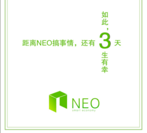 NEO announcement 300x270