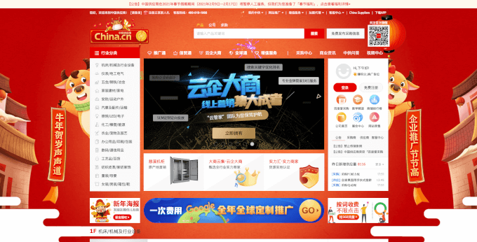 Chinacn Website